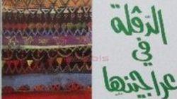 Sur les traces de Béchir Khraief: Le centenaire du