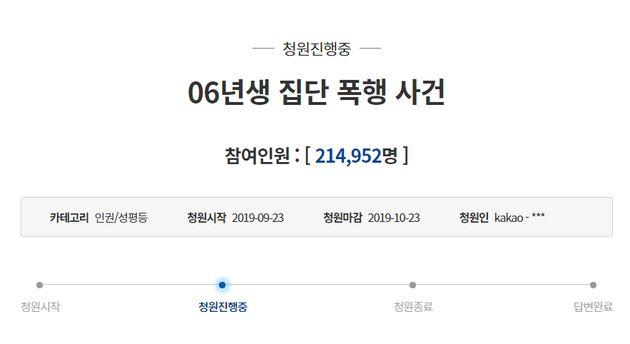 '수원 06년생 노래방 폭행' 청와대 청원이 20만명 이상의 동의를