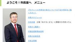 高知市の岡崎誠也市長が29キロオーバーのスピード違反。台風17号接近で「気がせいていた」