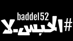 #Baddel52, الحبس_لا# : Les internautes tunisiens s'engagent pour décriminaliser la consommation de