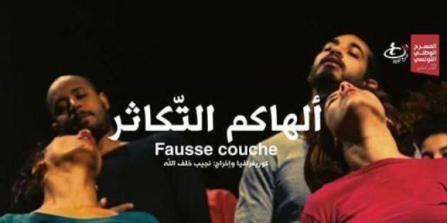 Tunisie: Tentative de censure contre une pièce de