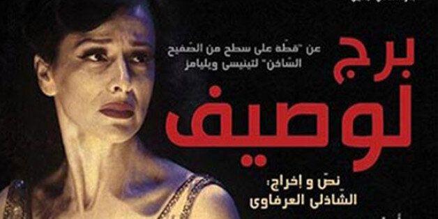 Quand une pièce de théâtre tunisienne pousse un ministre koweïtien à
