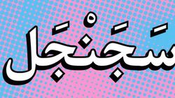 20 mots arabes en voie de