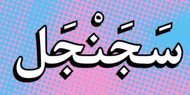Journée mondiale de la langue arabe: 20 mots en voie de