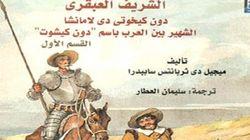 Présentation d'une édition en arabe de Don Quichotte de la