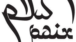 Salam: figures de la dissidence en islam et islamophobie