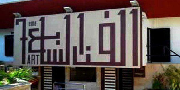 A Rabat, le 7e art n'accueillera plus les projections à caractère