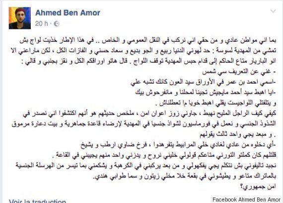 Tunisie: Le vice-président de l'association Shams pour la dépénalisation de l'homosexualité humilié par...