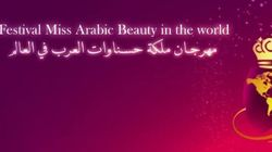 La première Miss arabe sera choisie à