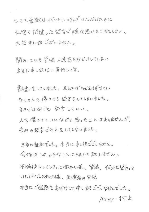 村上さんの謝罪コメント