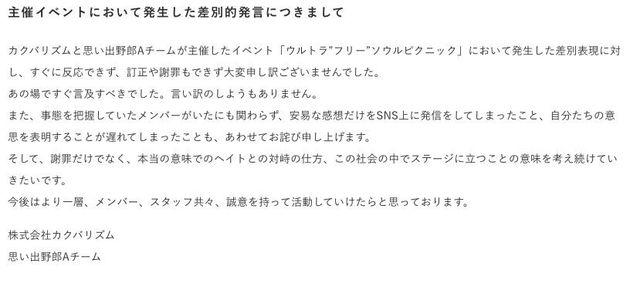 主催者の謝罪コメント