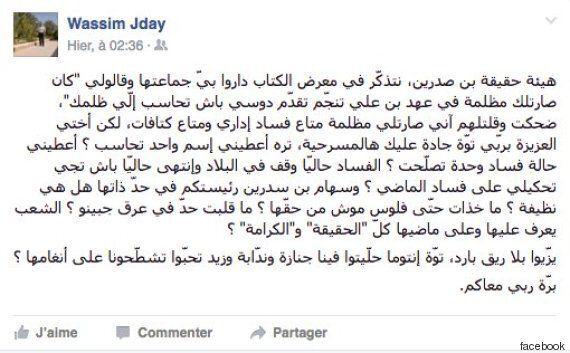 Tunisie: 65 mille dossiers déposés à l'Instance Vérité et
