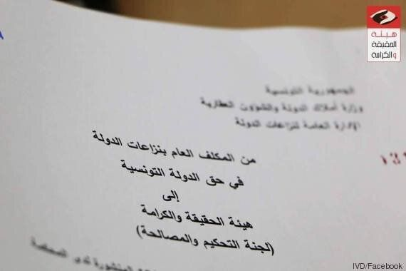 Le chef du contentieux de l'Etat dépose un dossier au nom de la Tunisie à
