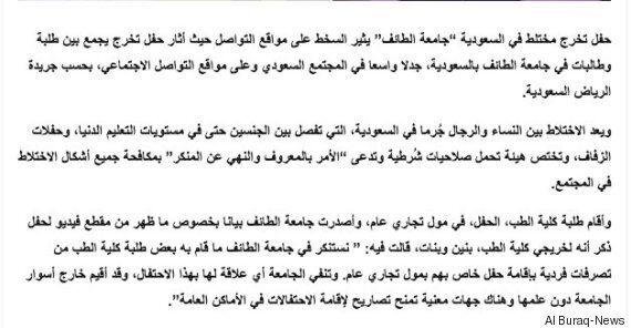 Un scandale en Arabie Saoudite à cause de la mixité dans une cérémonie de remise des