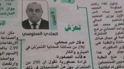 Quand un quotidien tunisien justifie le harcèlement sexuel contre les