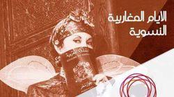 Démarrage des Journées féministes maghrébines, dédiées à Fatima