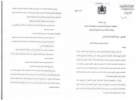 Mustapha Ramid veut limiter le recours à la détention