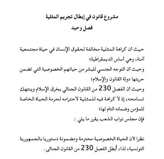 Appel à l'abolition de l'homophobie en Tunisie à l'occasion de la journée mondiale du 17
