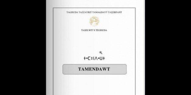 La Constitution de 2016 disponible en
