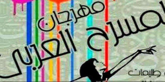 Deux pièces théâtrales algériennes au festival du théâtre arabe du