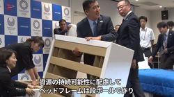 2020 도쿄올림픽 선수단 침대는 '골판지'로