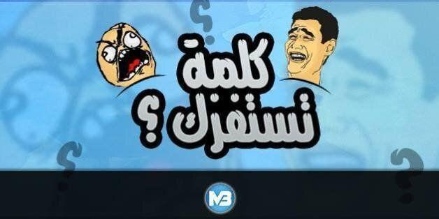 Tunisie: La page Facebook