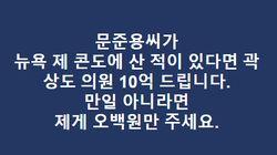 손혜원 의원이 곽상도 의원의 문준용 씨 물어뜯기에 10억원을