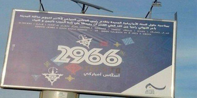 La ville d'Agadir fête le nouvel an