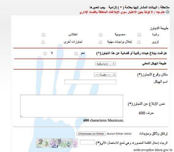 Tunisie: (Re)lancement d'un site pour dénoncer les dépassements dans l'administration