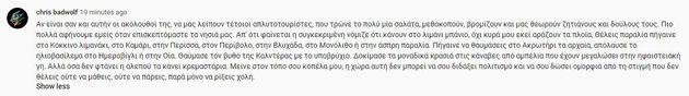 «Μην πάτε ποτέ στην Σαντορίνη»: Σκληρή κριτική σε Youtuber που «θάβει» την