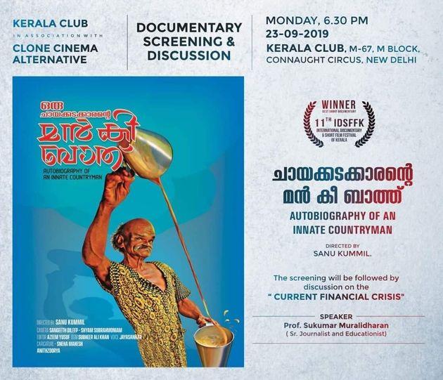 Oru Chaayakadakarante Mann ki Baat, a documentary on