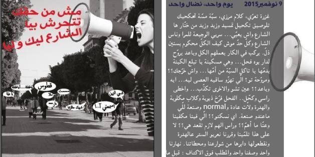 Tunisie: Le harcèlement sexuel dans la rue, un fléau dénoncé par la société