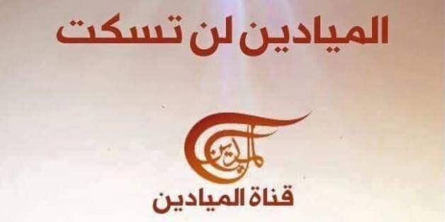 Levée de boucliers après la suspension de la chaîne Al Mayadeen par