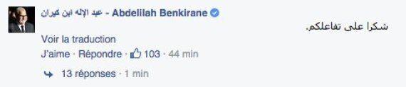 Momo invite Benkirane à venir le voir jouer sur scène