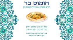 Ce restaurant fait une remise de 50% sur le houmous servi à une table où Arabes et Juifs mangent