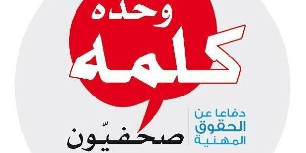 Tunisie: Manifestation des journalistes le 1er octobre pour dire non au licenciement