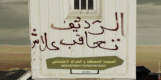 Affiche de la deuxième édition des Rencontre du Film Documentaire de