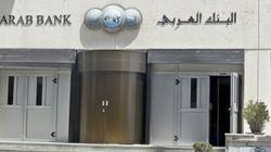 Etats-Unis: accord conclu avec l'Arab Bank accusé de financer