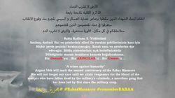 Le site de l'aéroport du Caire piraté par des hackers islamistes