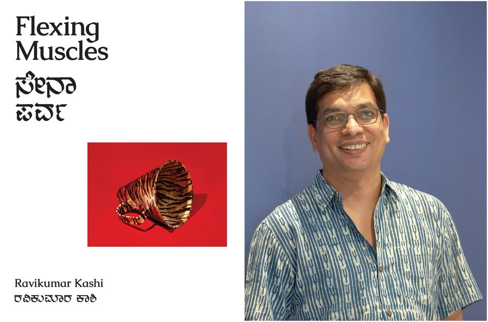 Cover for 'Flexing Muscles' and author Ravikumar