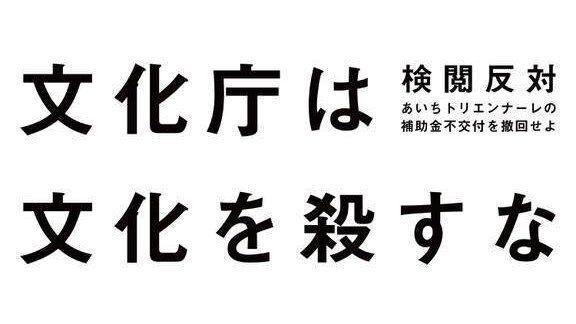 ReFreedom_Aichiのキャンペーン