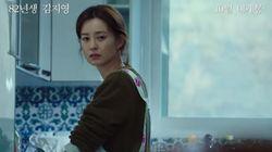 '82년생 김지영'의 예고편이 공개됐다
