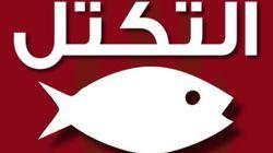 Ettakatol dévoile ses listes complètes, sans parité horizontale ni coalition