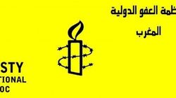 Maroc: Amnesty International dénonce une loi