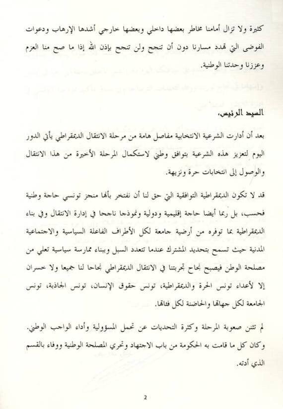 Tunisie: Ali Larayedh a remis sa démission au Président de la