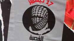 Ansar Al Charia appelle à manifester à la