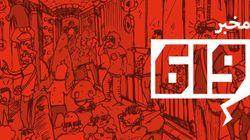 Lab619 : Le laboratoire de la bande