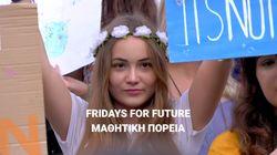 Fridays for Future - Μαθητική πορεία για το
