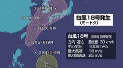 台風18号「ミートク」が発生。九州・中国四国・本州の各地でも荒れた天気となるおそれ