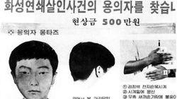 화성사건 목격자인 '버스 안내양'이 법최면 조사에서 내놓은